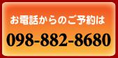 沖縄フットサル フットサルパーク東浜の電話予約はこちらから